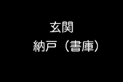 玄関・納戸(書庫)